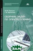 В. М. Прошин, Г. В. Ярочкина Сборник задач по электротехнике