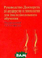 Под редакцией Ч. Р. Уитфилда Руководство Дьюхерста по акушерству и гинекологии для последипломного обучения