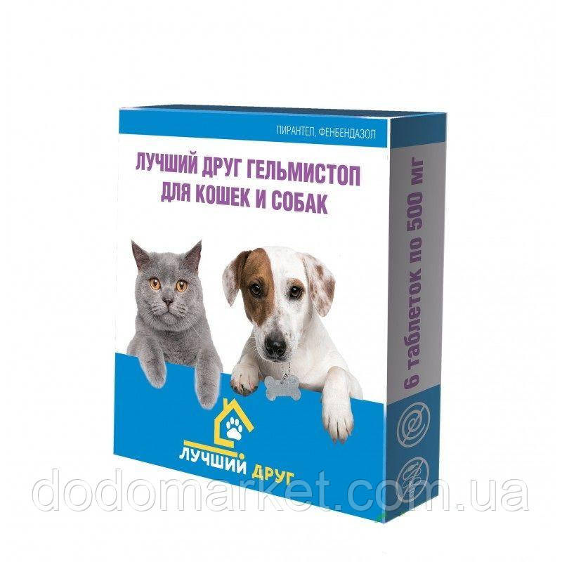 Лучший друг Гельмистоп таблетки от глистов для котов 6 таблеток по 500 мг