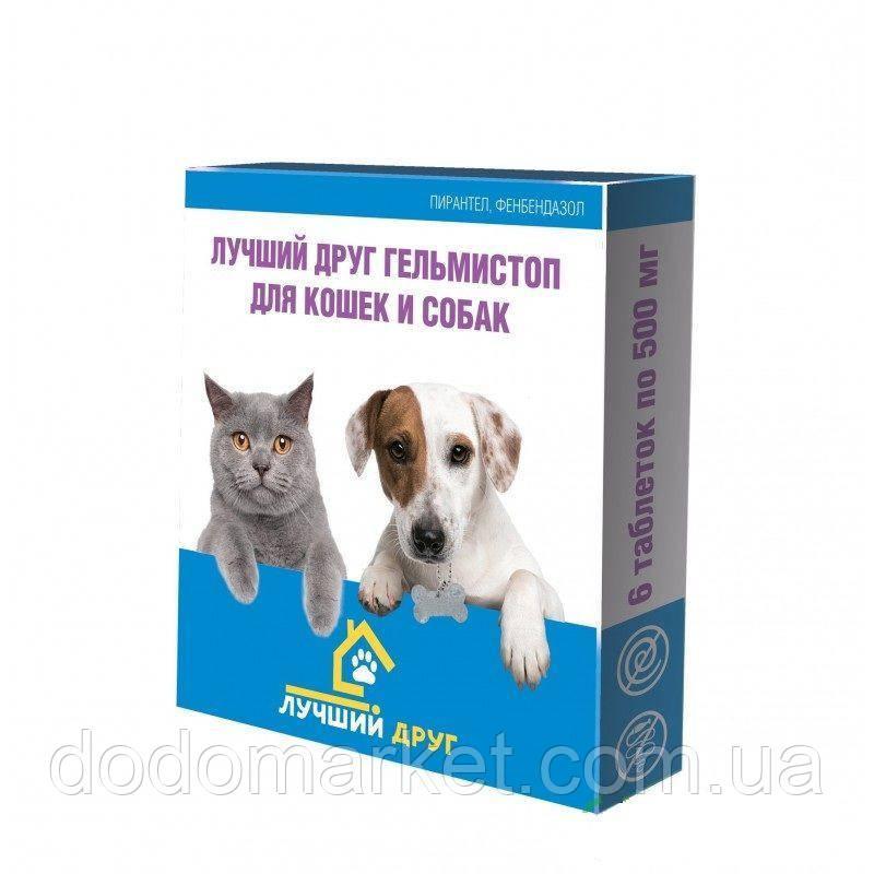 Лучший друг Гельмистоп таблетки от глистов для собак 6 таблеток по 500 мг