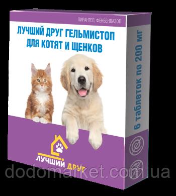 Кращий друг Гельмистоп таблетки від глистів для кошенят 6 таблеток по 500 мг