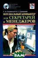 С. В. Глушаков, А. С. Сурядный Персональный компьютер для секретарей и менеджеров