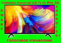 Телевизор Xiaomi Mi LED TV 4A Pro 32/Android 8.1/Smart TV/18500рублей+КРОНШТЕЙН В ПОДАРОК!!!