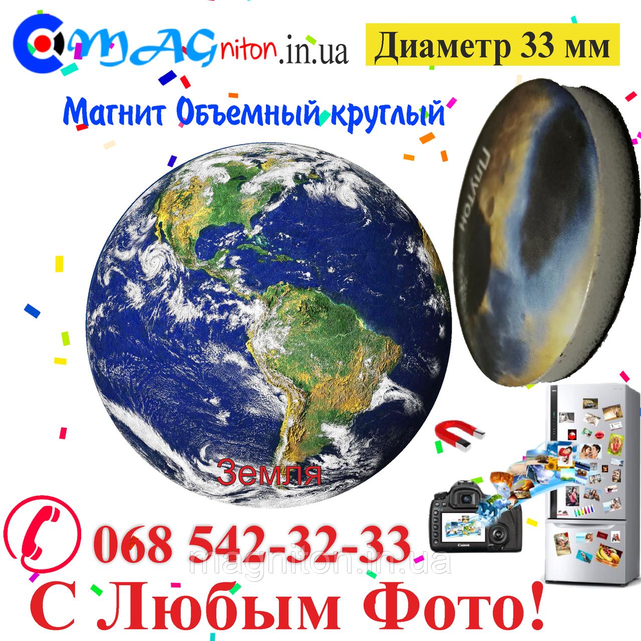 Магнитик Земля объёмный 33мм