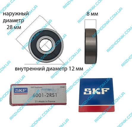 Подшипник SKF 6001 RS (12*28*8), фото 2