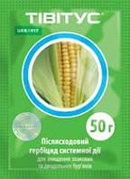 Послевсходовый системный гербицид Тивитус для кукурузы (аналог Титус 50г), от двудольных и злаковых
