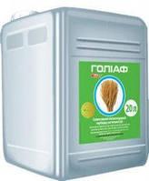 Послевсходовый системный гербицид Голиаф (Диален Супер 20л), для кукурузы, пшеницы, ячменя против сорняков