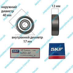Підшипник SKF 6203-ZZ (17*40*12)