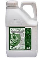 Грунтовой гербицид Капрал КС, Прометрин (Гезагард, Селефит) (20л), подсолнечника сои против сорняков