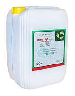 Почвенный гербицид Аватар (20л), для  кукурузы, подсолнечника и сои/ грунтовий гербіцид під кукурудзу