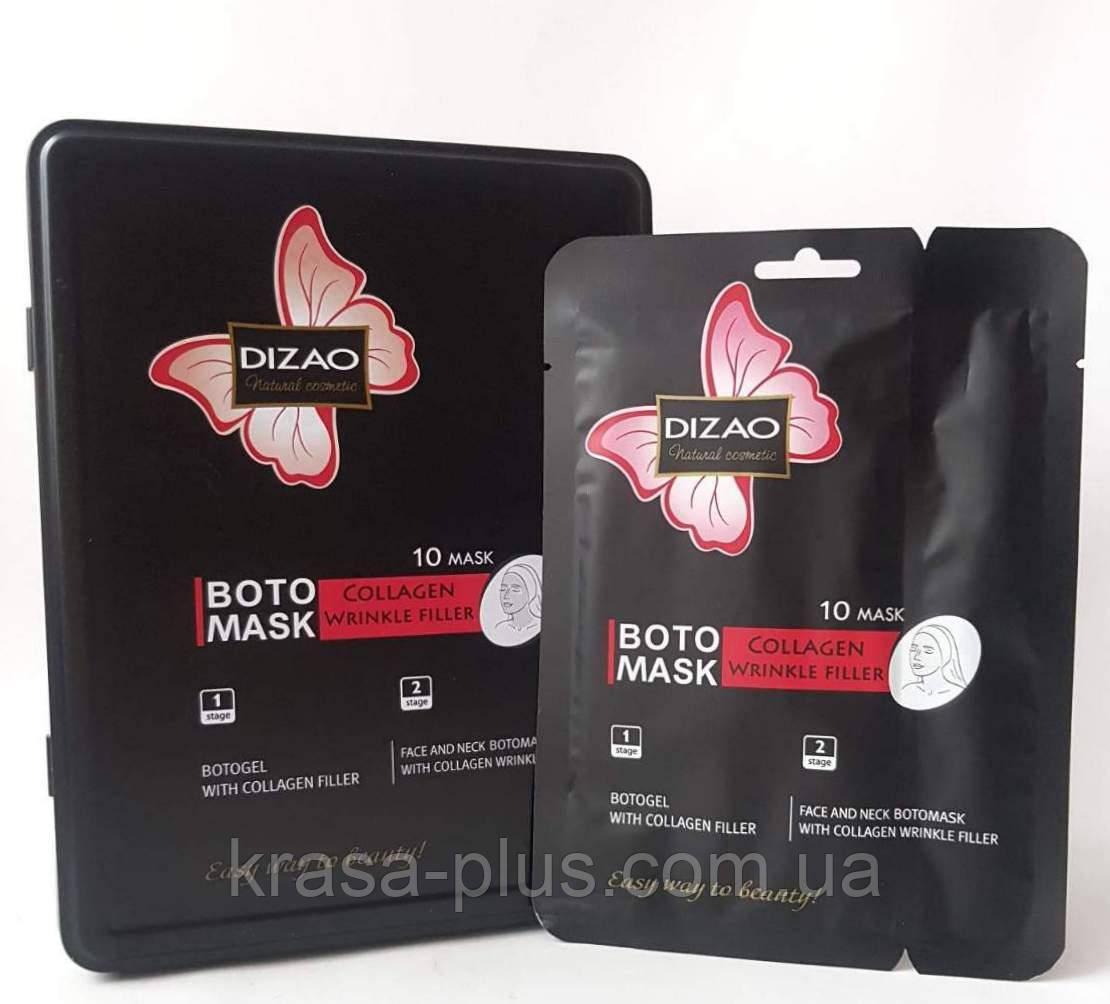 Dizao Бото маска с Коллагеном от морщин для лица и шеи - 10 штук