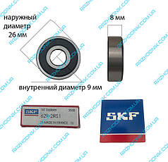 Підшипник SKF 629 RS (9*26*8)