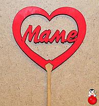 """ТОППЕР ДЕРЕВЯННЫЙ """"МАМЕ"""" Мама Сердце Красный Топперы для Торта Топер дерев'яний из дерева на капкейки"""