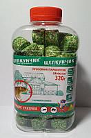 Щелкунчик - брикеты зеленые (320г) банка