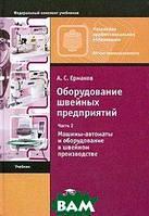 А. С. Ермаков Оборудование швейных предприятий. В 2 частях. Часть 2. Машины-автоматы и оборудование в швейном производстве
