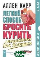 Аллен Карр Легкий способ бросить курить. Специально для женщин (аудиокнига на 8 CD)