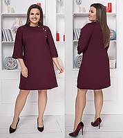 Свободное платье. Бордовое, 3 цвета. Р-ры:48-50,52-54,56-58.