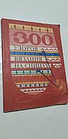 300 узоров вязания на спицах Г.Костенко