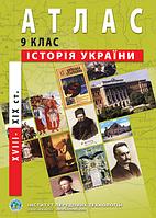 Атлас з історії України  (друга половина XVIII – початок XXст.)  9 клас
