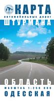 Одесская область. Карта автомобильных дорог