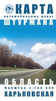 Харьковская область. Карта автомобильных дорог
