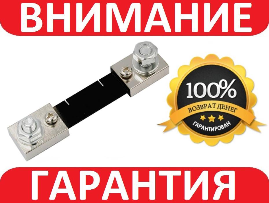 Электрический шунт FL-2 100A 75мВ