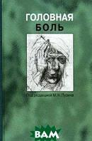Под редакцией М. Н. Пузина Головная боль: Руководство для врачей.