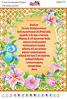 Вышивка бисером СВР 4179 Молитва за детей формат А4