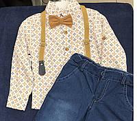Комплект: джинсы, рубашка,подтяжки и бабочка на 1, 4 года.