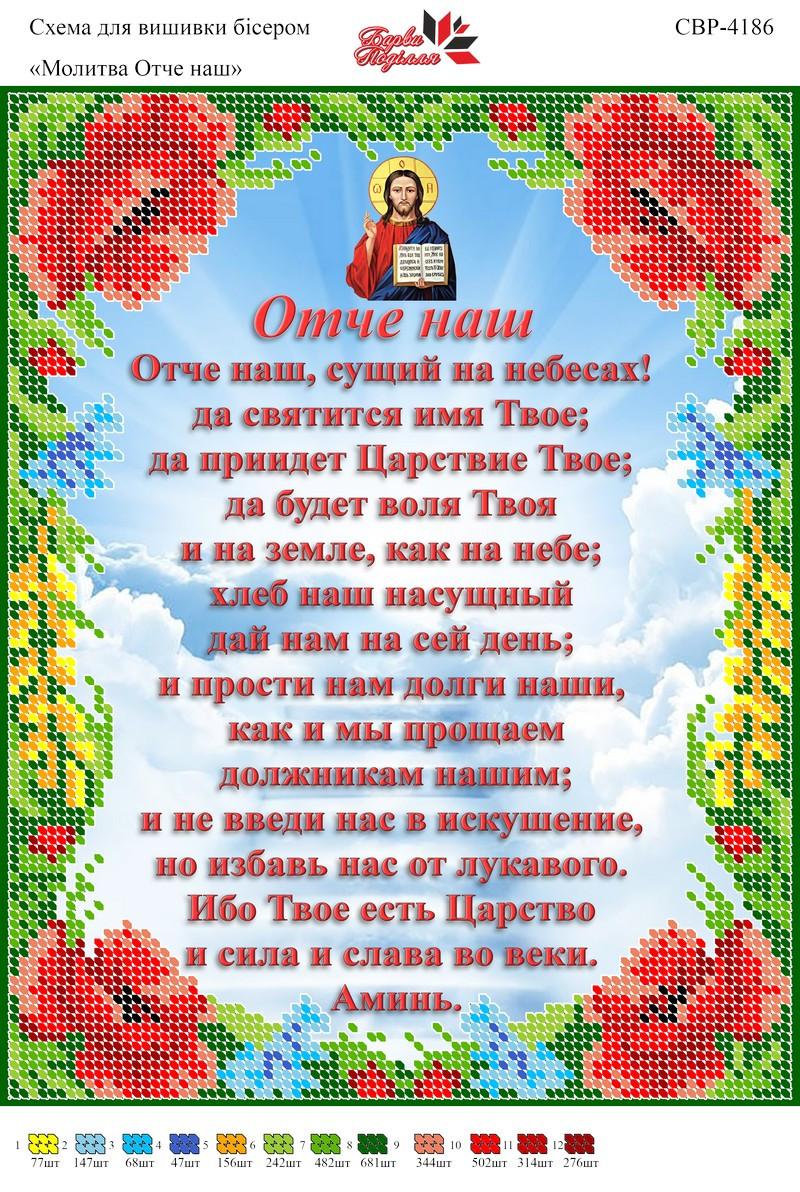 Вышивка бисером СВР 4186 Отче наш (рус.яз.) формат А4