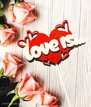 Топпер Love Is, Love Is на день влюблённых, Любовь это...