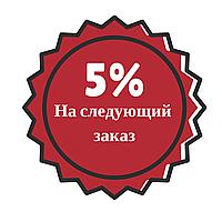 Скидка 5% на следующий заказ за отзыв