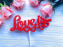 Топпер Love Is, Love Is на день влюблённых,Топпер сердечками, Любовь это...