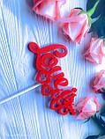 Топпер Love Is, Love Is на день влюблённых,Топпер сердечками, Любовь это..., фото 4
