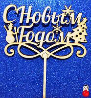 """ТОППЕР """"С НОВЫМ ГОДОМ"""" ДЕРЕВЯННЫЙ Новогодние Топперы для Торта Топер дерев'яний из дерева на капкейки и торт, фото 1"""