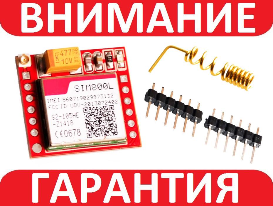 GSM GPRS модуль SIM800L сотовой связи, дистанционного управления