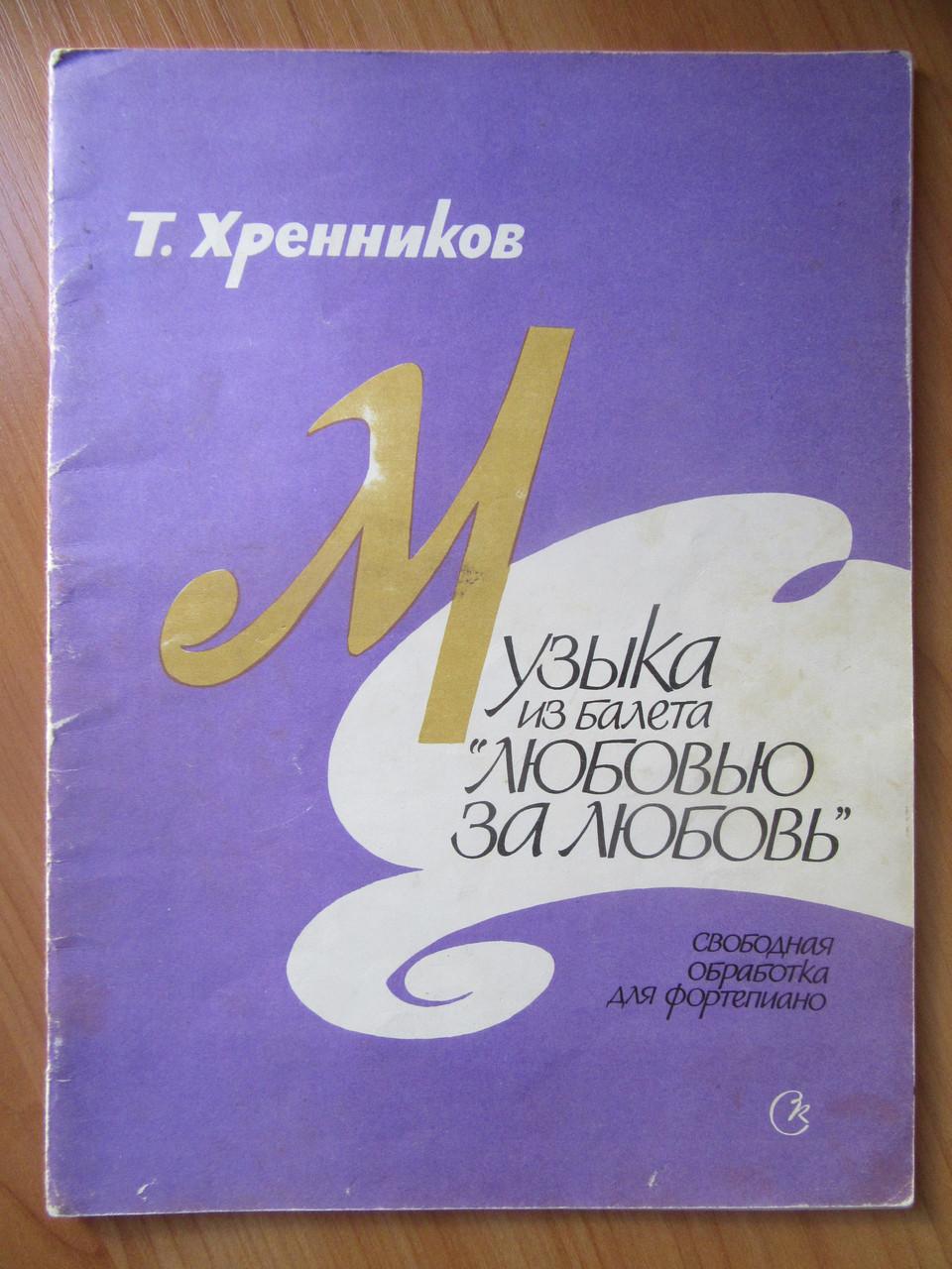 """Т.Хренников. Музыка из балета """"Любовью за любовь"""""""