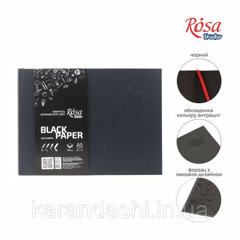 Блокнот A5 (14,8*21 см), Черная бумага, 80г/м, 96л., Черная обложка ROSA Studio Горизонтальный 16R5011