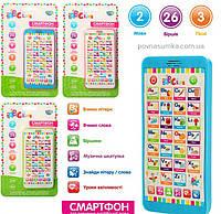 Учим Анлийский легко и просто! Сенсорный интерактивный телефон,англ. язык, буквы,слова, игры,стишки