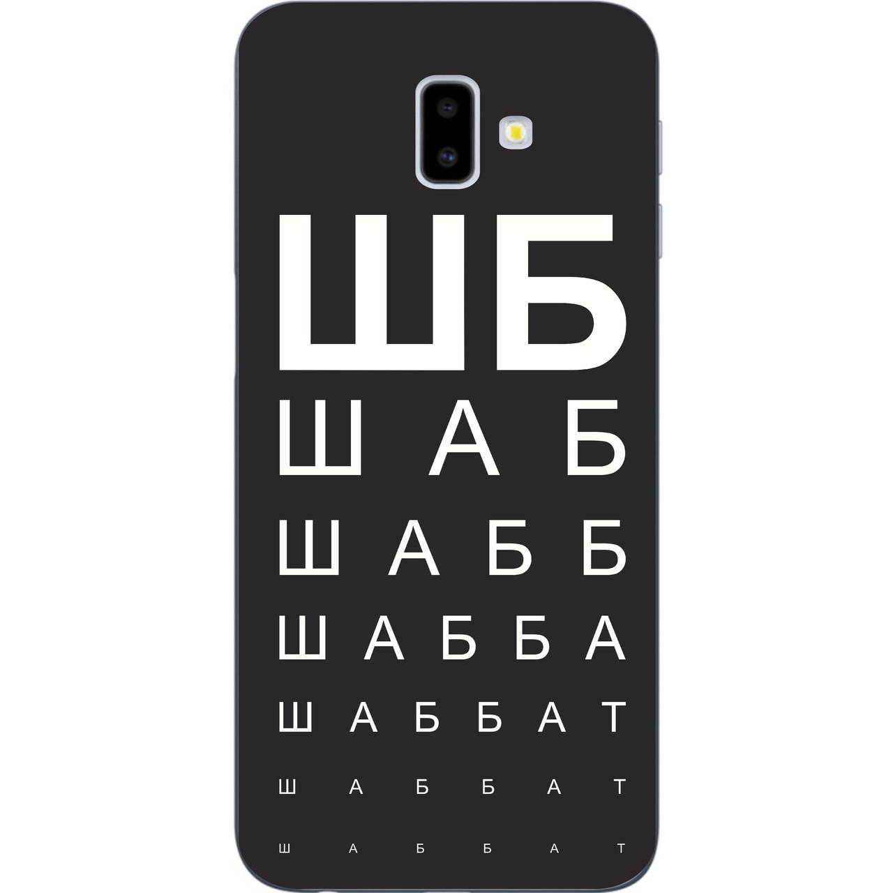 Антибрендовый силиконовый чехол для Samsung Galaxy J6 Plus 2018 с картинкой Шаббат