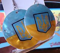 Серьги с Украинской символикой