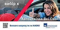 Автострахование, полис, ОСАГО. Обязательная автогражданка «АХА» Бердянск