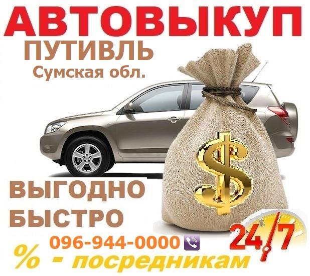 Авто выкуп Путивль! CarTorg Авто скупка! Автовыкуп в Путивле. Дороже всех! 24/7