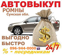 Авто выкуп Ромны! CarTorg скупка авто! Автовыкуп в Ромнах. Дорого! 24/7