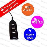 Разветвитель USB HUB P \ 4000