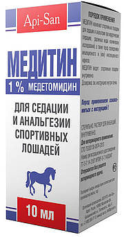 Медитин 1% седативное обезболивающее средство для лошадей 10 мл