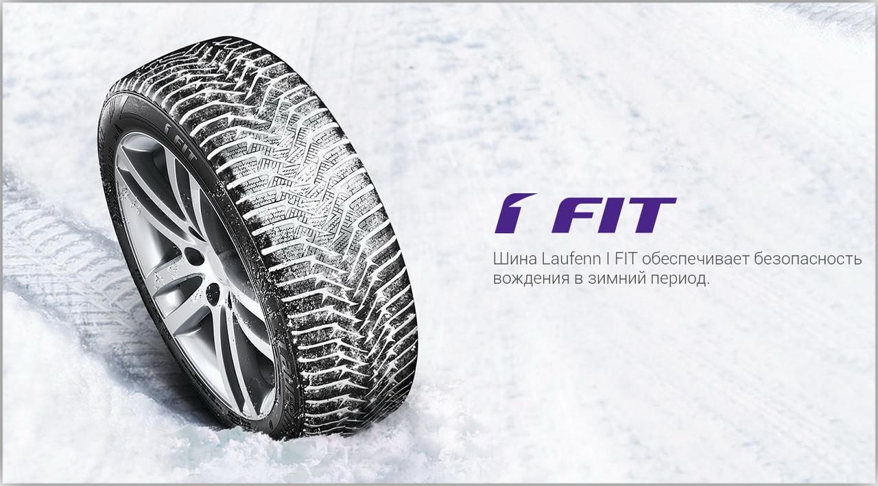 Зимняя шина 185/65R14 86T Laufenn I-Fit LW31