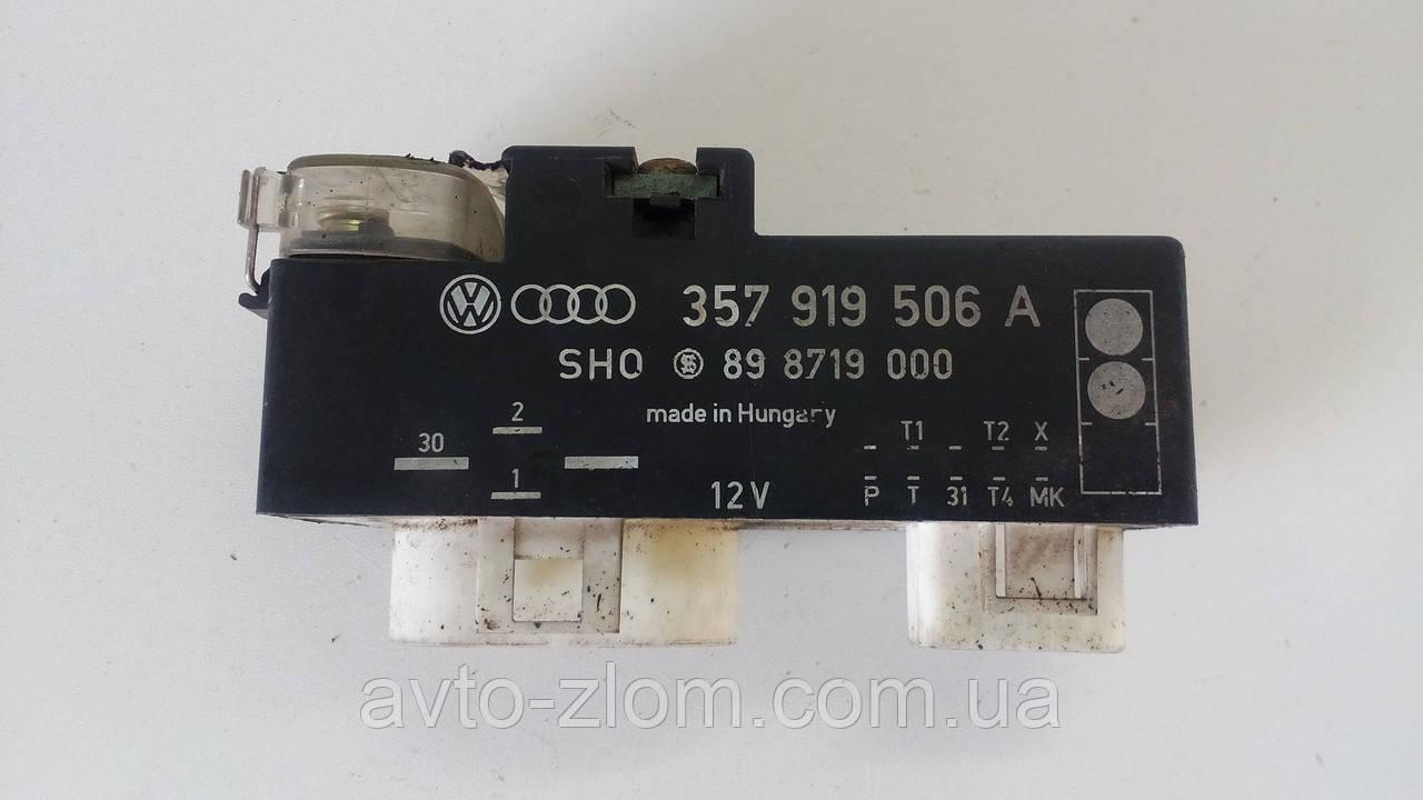 Блок управления вентилятором Volkswagen Golf 3, Passat B4, Гольф 3, Пассат Б41,9 TDI. 357919506A.