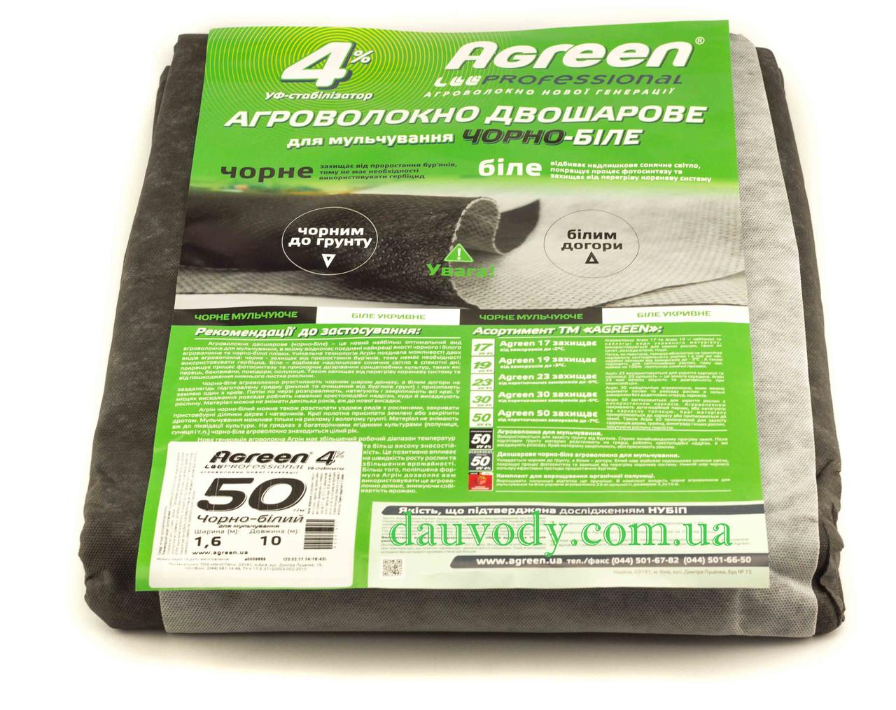Агроволокно черно-белое 50 плотность (1,6м*10м) Agreen