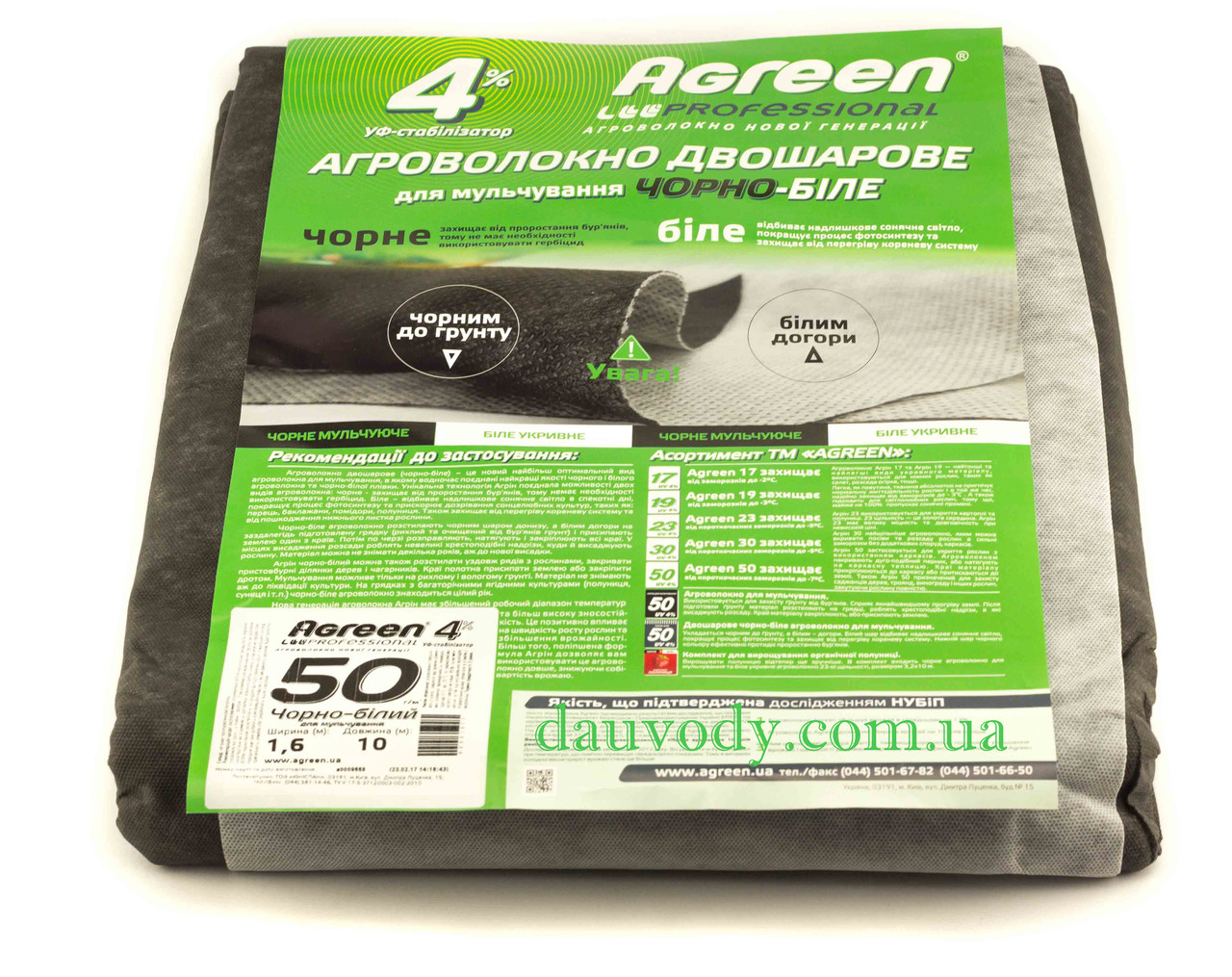 Агроволокно черно-белое 50 плотность (3.2м*10м) Agreen, фото 1